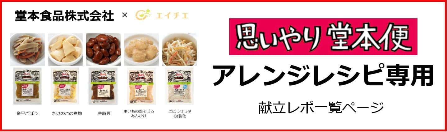 堂本食品キャンペーン特設ページ